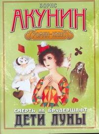 Акунин Б. - Смерть на брудершафт. Дети луны обложка книги
