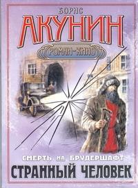 Акунин Б. - Смерть на брудершафт. Странный человек обложка книги