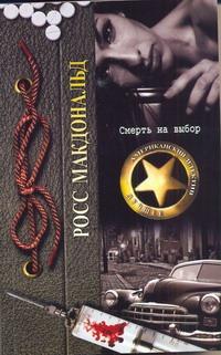 Макдональд Росс - Смерть на выбор обложка книги