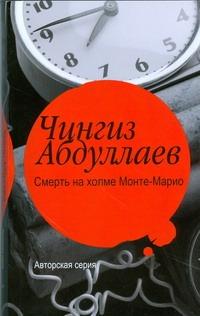 Абдуллаев Ч.А. - Смерть на холме Монте-Марио обложка книги