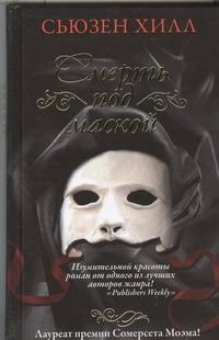 Хилл С. - Смерть под маской обложка книги