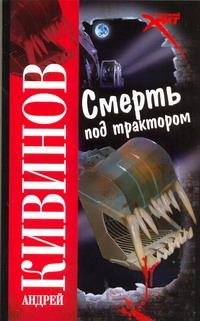 Смерть под трактором обложка книги