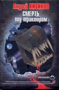 Кивинов А. - Смерть под трактором обложка книги