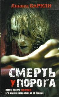 Баркли Линвуд - Смерть у порога обложка книги