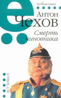 Чехов А. П. - Смерть чиновника обложка книги
