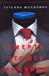 Москвина Т.В. - Смерть это все мужчины обложка книги