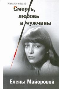 Радько Н.Е. - Смерть, любовь и мужчины Елены Майоровой обложка книги
