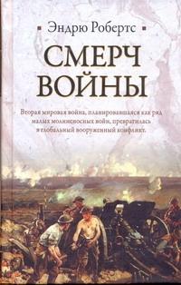 Робертс Эндрю - Смерч войны обложка книги