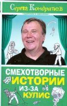 Купить Книга Смехотворные истории из-за кулис Кондратьев С.Л. 978-5-17-055634-2 Издательство «АСТ»