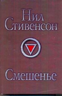 Смешенье обложка книги