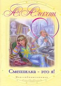 Смешилка - это я! обложка книги