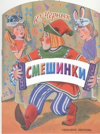 Черных Ю.Е. - Смешинки обложка книги