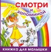 Смотри и запоминай обложка книги