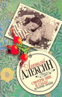 Алексин А.Г. - Смотри мне в глаза!.. обложка книги