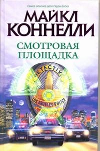 Коннелли М. - Смотровая площадка обложка книги