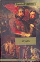 Бахревский В.А. - Смута' обложка книги