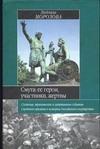 Морозова Л.Е. - Смута: ее герои, участники, жертвы обложка книги