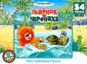 СМФ.Пазл-мини 54А.10760 Львенок