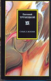 Трубецкой Е. - Смысл жизни обложка книги