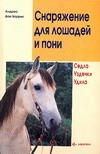 Снаряжение для лошадей и пони Боррис А.фон