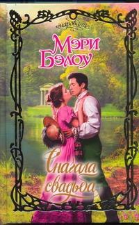 Сначала свадьба обложка книги