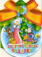 Снегурочкины подарки