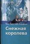 Андерсен Г.- Х. - Снежная королева обложка книги