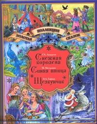 Андерсен Г.- Х. - Снежная королева.Синяя птица.Щелкунчик и Мышиный Король обложка книги