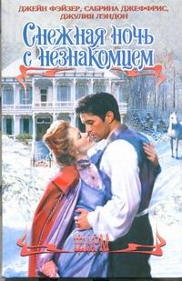 Фэйзер Д. Снежная ночь с незнакомцем пламенная роза тюдоров