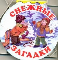 Лагздынь Г.Р., Нитылкина Е., Смирнова Е.Р. - Снежные загадки обложка книги