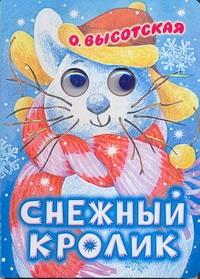 Высотская О.И. - Снежный кролик обложка книги