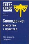 Сновидение: искусство и практика Волченко М. В.