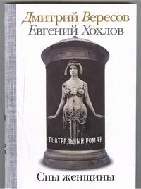 Вересов Д. - Сны женщины обложка книги