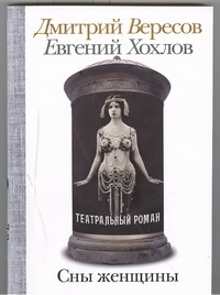 Сны женщины Вересов Д.