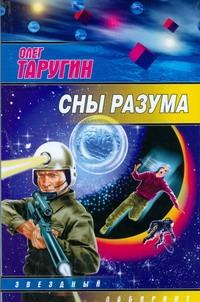 Сны разума Таругин Олег