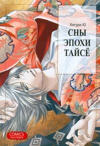 Сны эпохи Тайсё обложка книги