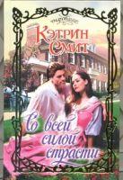 Смит К. - Со всей силой страсти' обложка книги