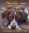 - Собака - это мое сердце, бьющееся возле ног обложка книги