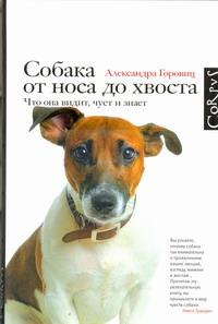 Собака от носа до хвоста Горовиц Александра