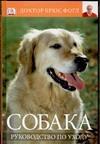 Собака. Руководство по уходу от book24.ru