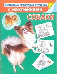 Глотова В.Ю. - Собаки обложка книги