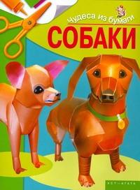 Жукова И.В. - Собаки обложка книги