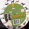 - Собаки : 30 самых популярных пород (диск-таблица) обложка книги