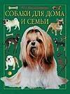 Масленникова Н.А. - Собаки для дома и семьи обложка книги