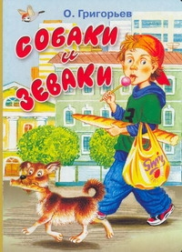 Григорьев О.Е. - Собаки и зеваки обложка книги
