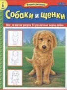 Степанова Н.А. - Собаки и щенки' обложка книги