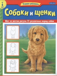 Степанова Н.А. - Собаки и щенки обложка книги