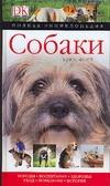 Фогл Б. - Собаки. Полная энциклопедия обложка книги