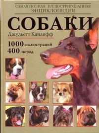 Собаки. Самая полная иллюстрированная энциклопедия Канлифф Джульетт