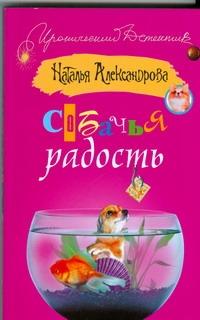 Собачья радость Александрова Наталья